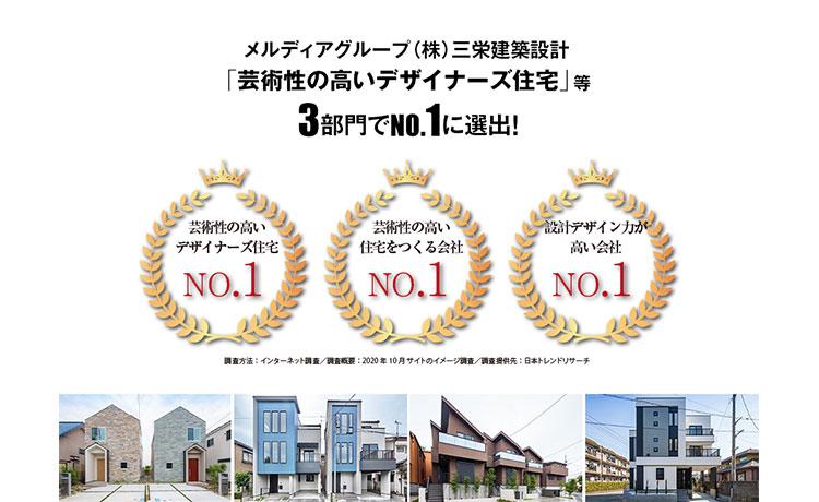 「芸術性の高いデザイナーズ住宅」等3部門でNO.1に選出!