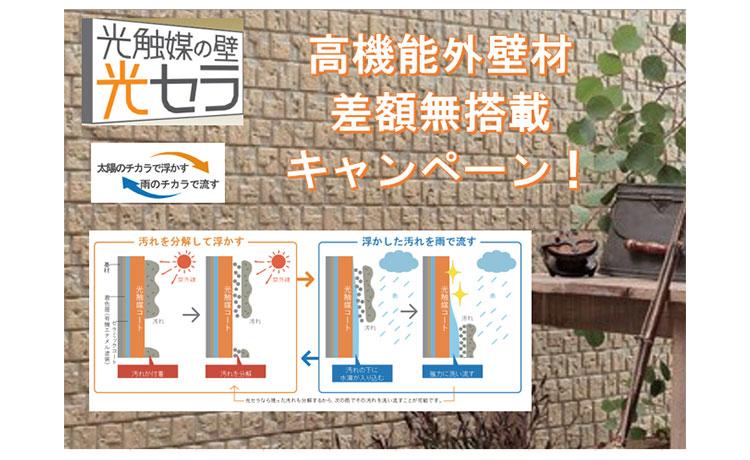 【60万円お得に!】高機能外壁材_差額無し搭載キャンペーン!