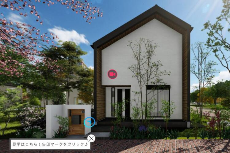 【バーチャルタウンオープン】実際に建築したお客様宅の間取り、室内がご覧いただけます